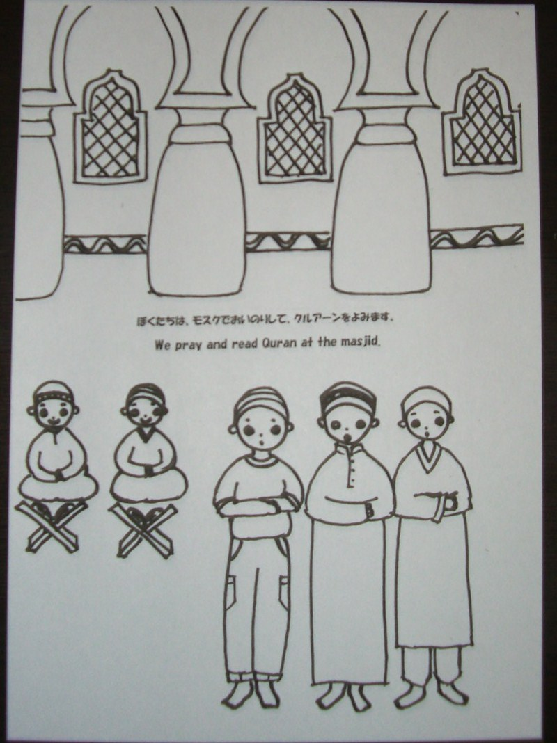 Learning Together For The Sake Of Allah Handmade Coloring Sheets