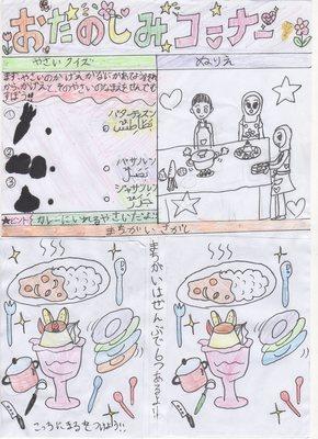 ぬーるきっず新聞11号�A.jpg
