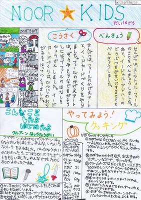 ぬーるきっず新聞16号 (1).jpg