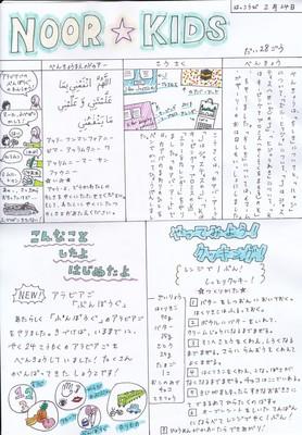 ぬーるきっず新聞28号 (1).jpg