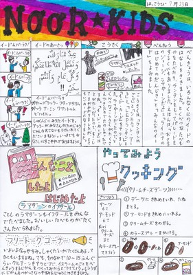 ぬーるきっず新聞22号 (1).jpg