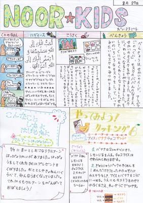 ぬーるきっず新聞23号 (2).jpg