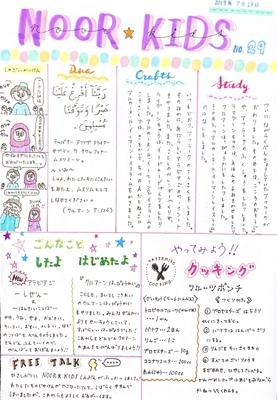 ぬーるきっず新聞29号.jpg