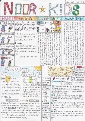 ぬーるきっず新聞24号 (1).jpg