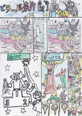 ぬーるきっず新聞24号 (3).jpg