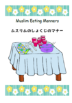 eatingmannercover.PNG