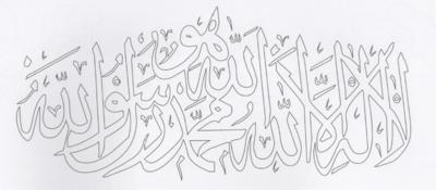 shahadah.PNG